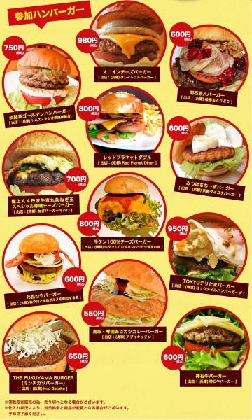 ハンバーガーフェスタ2016inみろくの里 参加バーガー