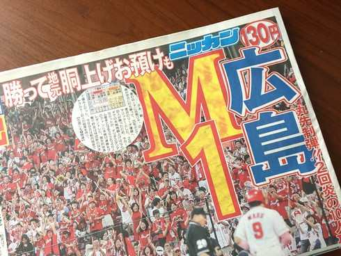 カープ優勝パレードバスを、日刊スポーツが紙面で再現