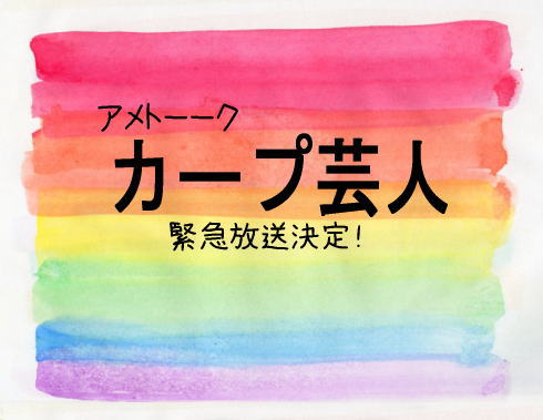 アメトーク 広島カープ芸人第3弾!優勝で緊急決定、出演者一覧