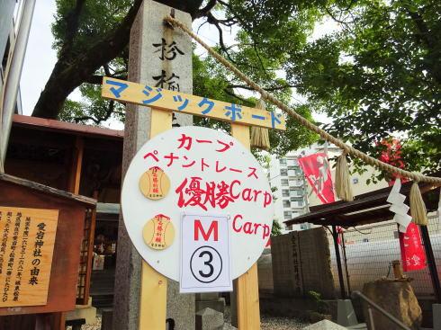 カープ必勝祈願 広島の愛宕神社にマジックナンバー表