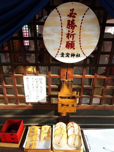 カープ必勝祈願 広島の愛宕神社 絵馬