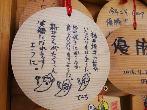 カープ必勝祈願 広島の愛宕神社3