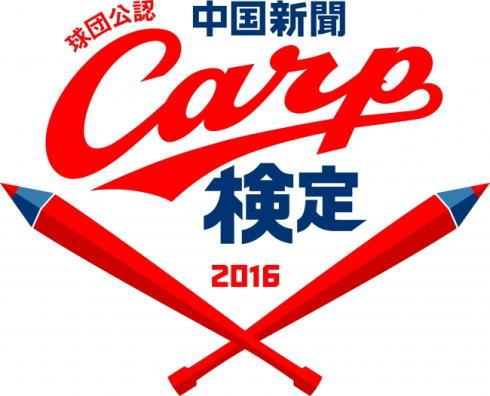 中国新聞カープ検定2016、非売品など豪華受験特典も