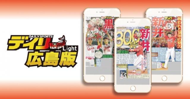 デイリー広島版、全国で読める!1面カープが飾る紙面アプリで