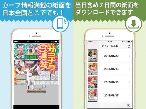 デイリー広島版 アプリサンプル画面