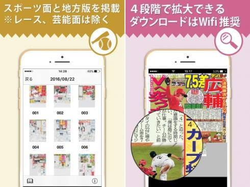 デイリー広島版 アプリサンプル画面2