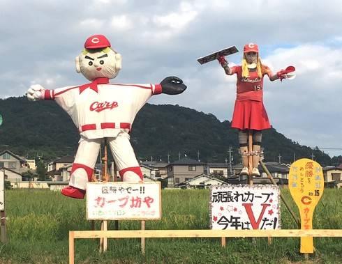 広島カープを応援するカープ女子や選手カカシ、呉市焼山に登場