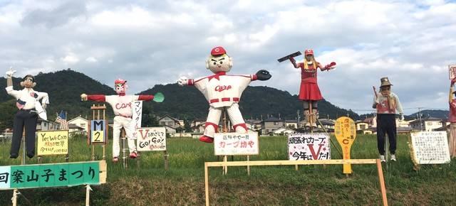 カープカカシ、呉市焼山の畑で応援