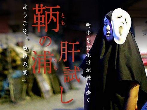 鞆の浦肝試し、福山市鞆の秋祭り「竹あかり」のライトアップも
