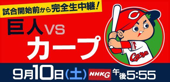 NHKでカープ熱烈応援!選手出演トーク番組や完全生中継も