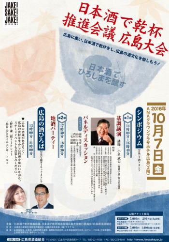 日本酒で乾杯推進会議 広島大会 チラシ