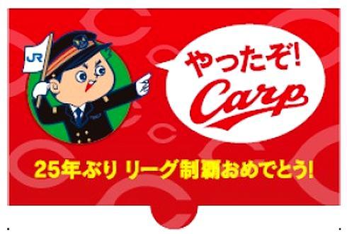 カープ優勝記念デザインICOCAと、特別台紙付カープICOCA発売へ