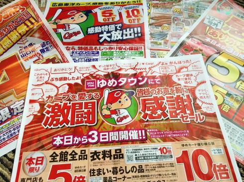 カープ日本シリーズ進出セールまとめ、再び広島は大セール中!