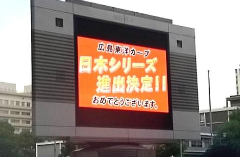 広島カープ CS勝利で日本一目指す