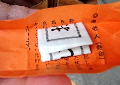 大願寺のおみくじ2
