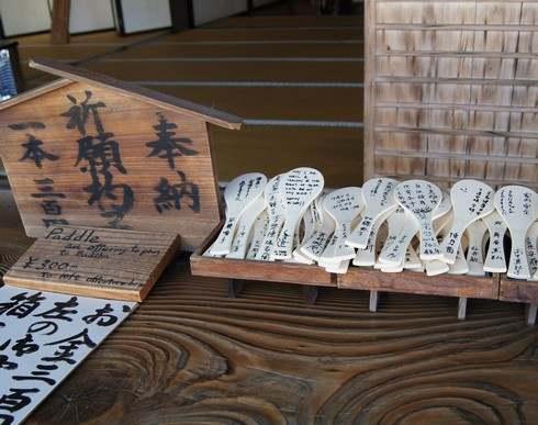 大願寺の祈願杓子