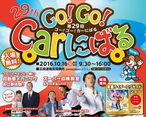 ゴーゴーカーニバル2016、広島・福山で開催!楽しみながらクルマを知ろう