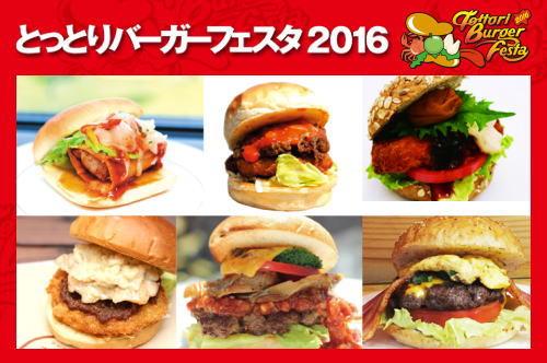 全国ご当地バーガーグランプリ 鳥取で開催!広島からは3バーガー出品