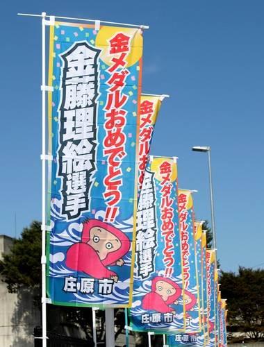 金藤理絵さんを祝う庄原市の風景