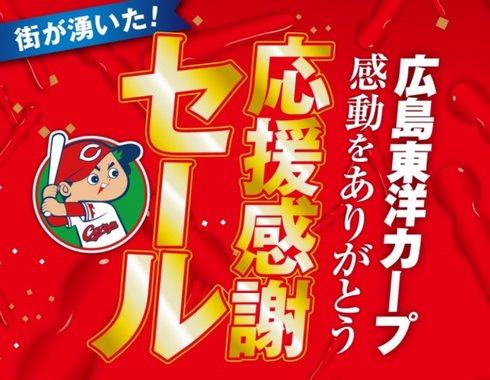 広島カープ、感動をありがとう!応援感謝セールを各店が開催