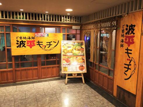 広島駅 波平キッチン 入口