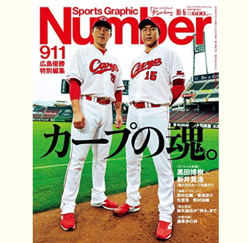 日本シリーズ期間限定、Numberが新井・黒田SP対談特別公開