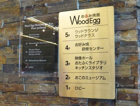おこのミュージアム、お好み焼き館 woodeggに
