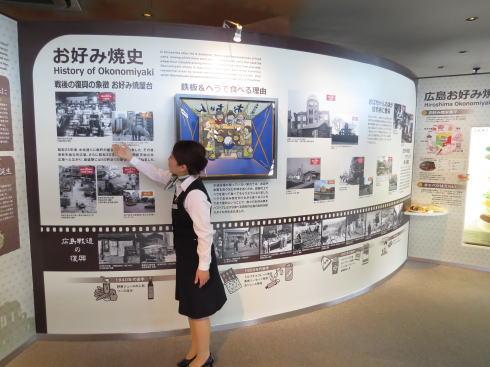 オタフクソース おこのミュージアム見学でお好みソースの歴史