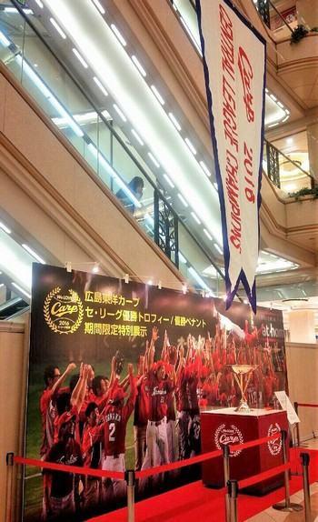 福屋広島駅前にて、広島カープ優勝トロフィーとペナント展示へ