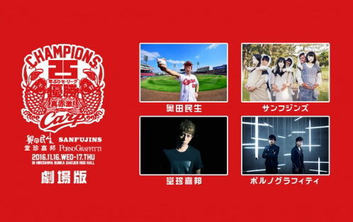 カープ優勝祝賀ライブ「VIVA!真赤激!」ライブビューイング決定