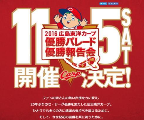 2016 広島東洋カープ優勝パレード、11.5開催!優勝報告会は抽選で入場