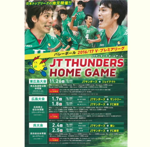 堂林選手がバレー始球式に登場!JTサンダーズ 東広島大会で