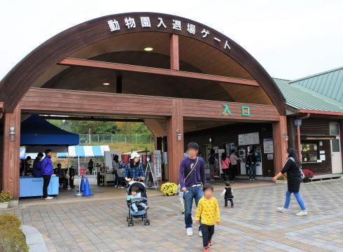 福山市立動物園 外観