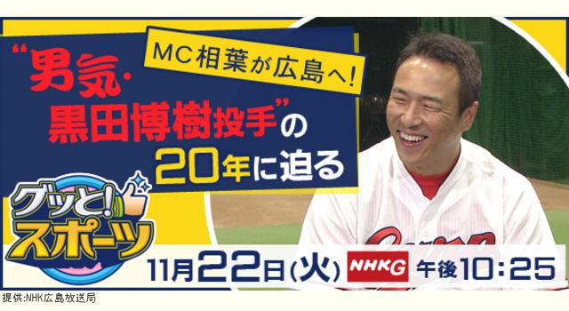 相葉雅紀が黒田博樹の20年に迫る!NHK「グッと!スポーツ」