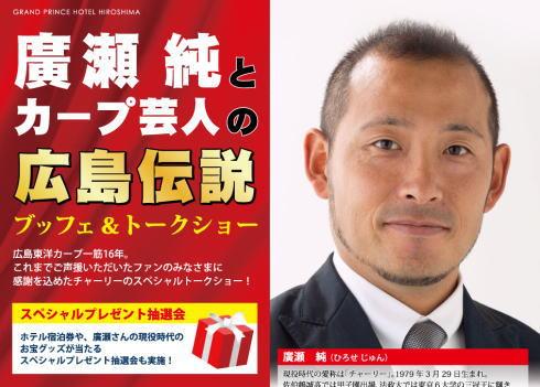広瀬純とカープ芸人の広島伝説、グランドプリンスホテル広島で