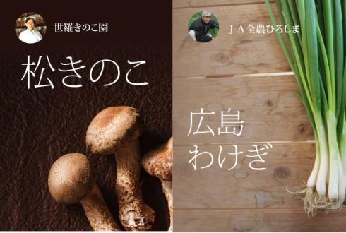 広島フェア!牡蠣や松きのこ等、こだわり素材・グルメを松屋銀座で販売