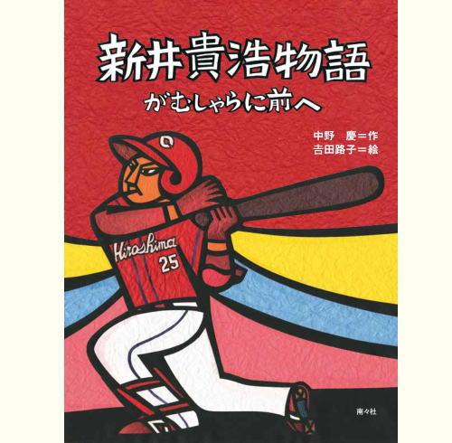 絵本になった!新井貴浩物語、切り絵で綴るカープ新井選手の原点