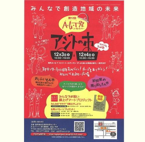 広島商工センターのアジト祭で「パンフェスタ」も!卸売業者集結のまつり