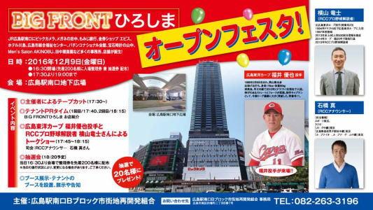 ビッグフロントひろしまにカープ福井!オープンフェスタ開催