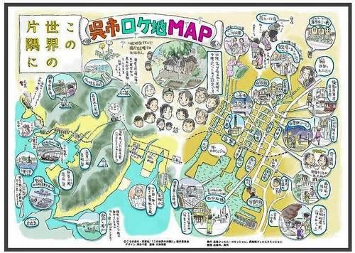 この世界の片隅に ロケ地マップ(絵地図)