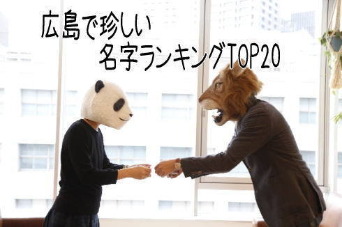 広島人の珍しい苗字ランキングTOP20、カープランキングも!
