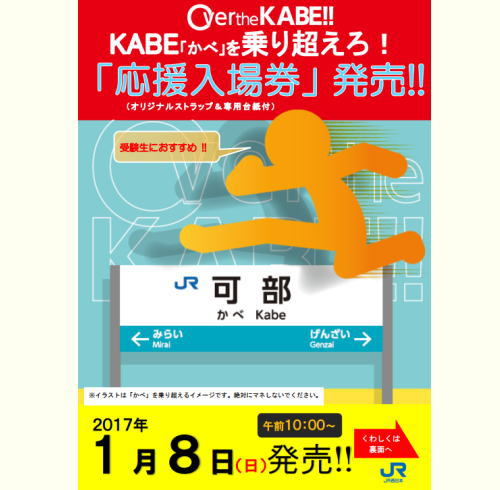JR可部駅「KABE(かべ)を乗り超えろ!」受験生を応援する入場券