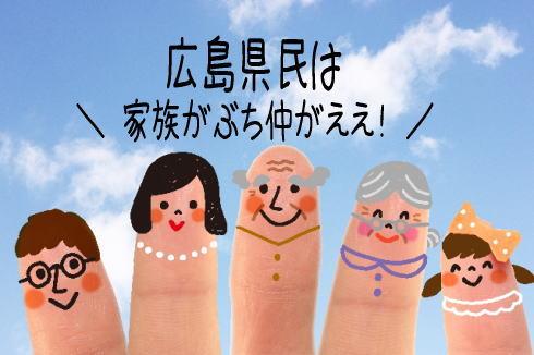 仲良し家族ランキング1位は、広島県!47都道府県別 生活意識調査2016で