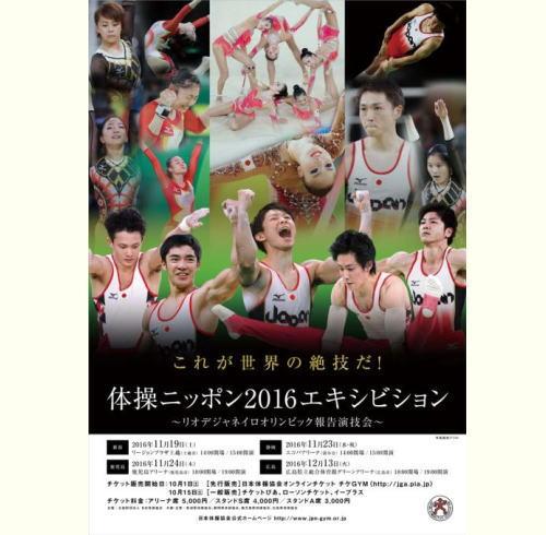 体操ニッポン2016 エキシビション、広島で内村航平らが報告演技会