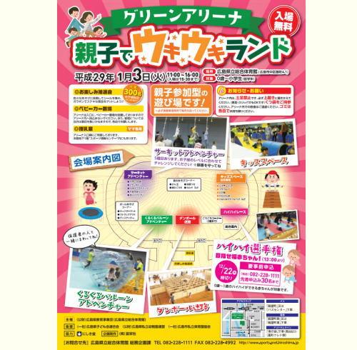 広島グリーンアリーナに「ウキウキランド」、お正月は無料でこどもと遊び尽くし!