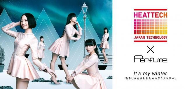 Perfume×ユニクロがコラボ!共通するのは、世界を熱くするテクノロジー