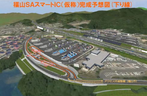 山陽道 福山SAにスマートインターチェンジ、2018年3月完成予定