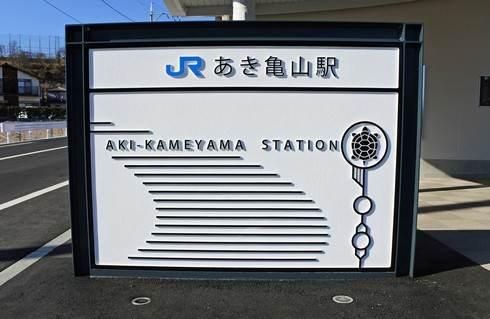 あき亀山駅の看板