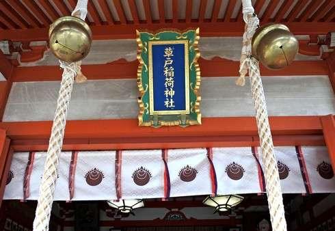 草戸稲荷神社の拝殿