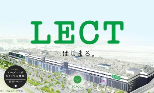 広島商工センター LECT(レクト)テナント明らかに、専門店求人スタートも